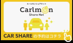 Carlmon Share Net レンタカー予約はコチラ