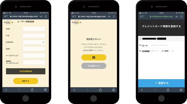 STEP.1 ユーザー登録